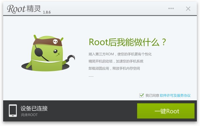 Root Galaxy Ace NXT SM-G313H