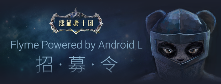 Flyme-Powered-by-Anroid-Lollipop